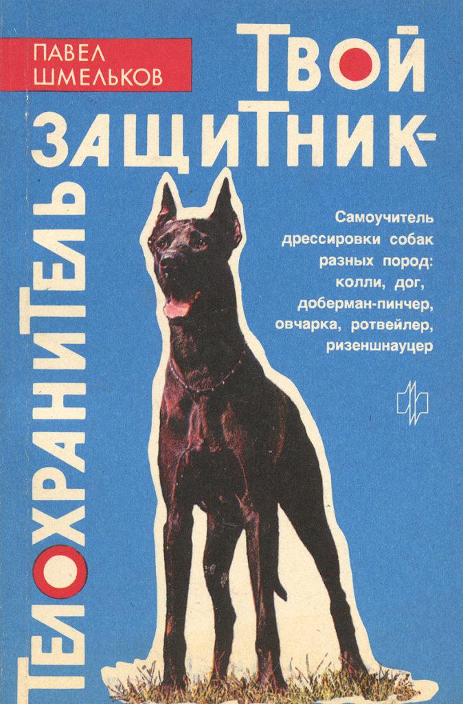 Шмельков Твой защитник-телохранитель