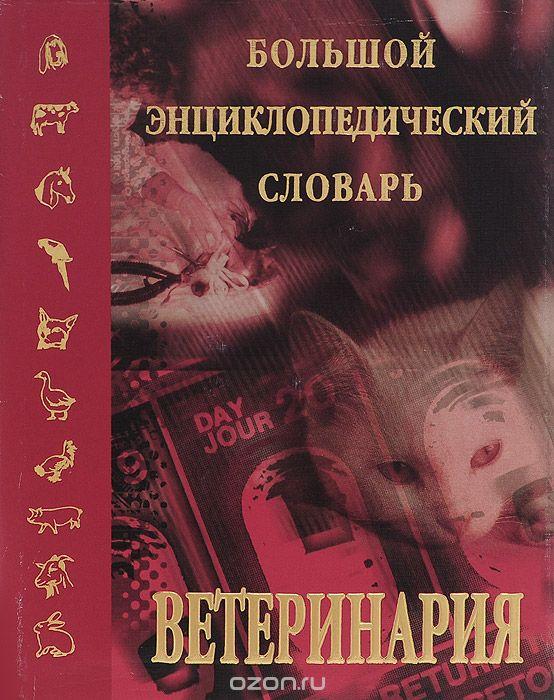 Шишков Ветеринария Большой энциклопедический словарь