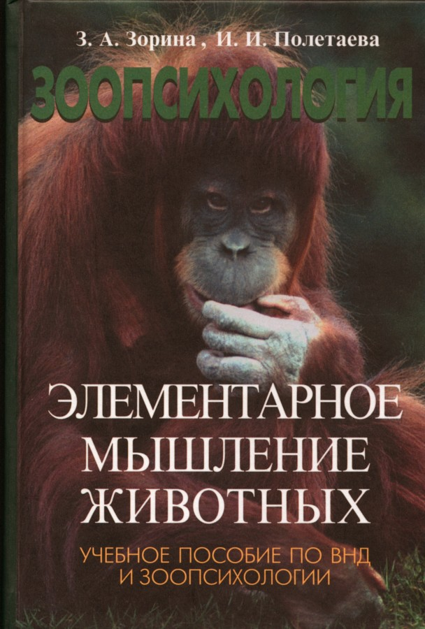 Элементарное мышление животных