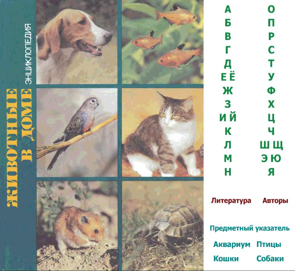 Гребцова Животные в доме